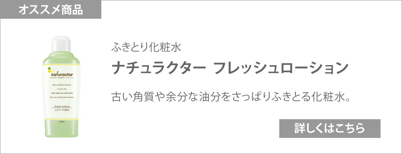 ナチュラクター フレッシュローション(ふきとり化粧水)