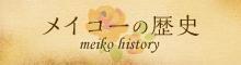 メイコーの歴史